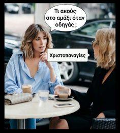 Funny Greek Quotes, Beach Photography, Funny Jokes, Wisdom, Humor, Mazda, Outdoors, Husky Jokes, Humour
