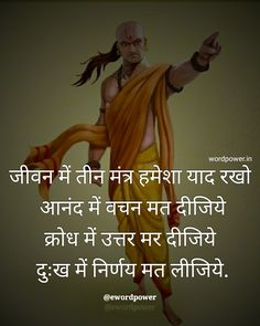 Chankya Quotes Hindi, Hug Quotes, Motivational Picture Quotes, Gita Quotes, Hindi Words, Morning Inspirational Quotes, Wisdom Quotes, Good Thoughts Quotes, Good Life Quotes