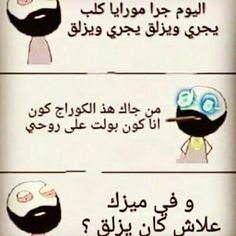 Arabic Funny, Lol, Comics, Quotes, Husky Jokes, Humor, Drawing Drawing, Quotations, Arabic Jokes