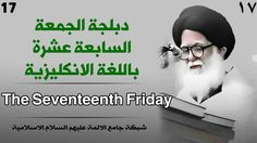 The Seventeenth Friday of AL-Sayed Mohammed AL-Sadr In Kufa dubbed