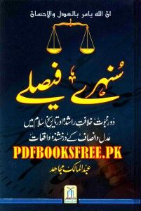 Sunehre Faisley By Abdul Malik Mujahid Pdf Free Download. Islamic History Book Sunehre Faisley By Abdul Malik Mujahid Read online Free Download in Pdf