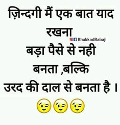 trendy funny quotes in hindi Funny Quotes In Hindi, Super Funny Quotes, Jokes In Hindi, Sarcastic Quotes, Funny Quotes About Life, Funny Sayings, Some Funny Jokes, Good Jokes, Stupid Funny Memes