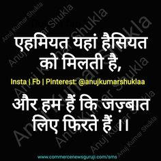 #ehmiyat #haisiyat #hum #jazbaat #fire #shayari #shayarilove #shayaries #shayarilover #shayariquotes #hindishayari #inspirationalquotes #motivationalquotes #inspiration #motivation #anujshukla Inspirational Quotes In Hindi, Hindi Quotes, Motivational Quotes, Insta Me, My Diary, My Fb, Deep Thoughts, Deep Quotes, Text Posts