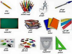 Stationery items in Farsi Dari Language, Learn Farsi, Learn Persian, Persian Language, Stationery Items, Learn A New Language, Writing Prompts, Teaching Kids, Iran