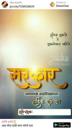 Marathi Happy Birthday Happy Birthday Mama Birthday Text Happy