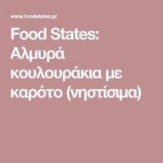 Food States: Αλμυρά κουλουράκια με καρότο (νηστίσιμα)
