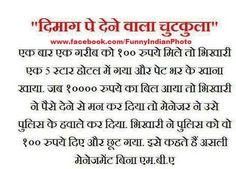 Mind-blowing Funny Hindi Joke