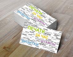 Двухсторонняя визитка для рекламной компании.