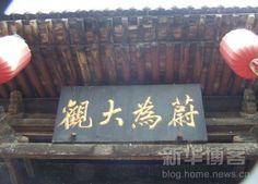 山西平遥古城匾额及楹联(八) - 新华博客 - News Blog