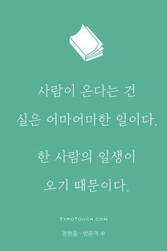 It is a tremendous thing that people come. It is because a person's life is coming. Wise Quotes, Famous Quotes, Inspirational Quotes, Korean Language, Proverbs, Cool Words, Life Lessons, Quotations, Texts