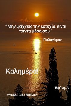 Greek Quotes, Good Morning, Inspirational Quotes, Movie Posters, Decor, Buen Dia, Life Coach Quotes, Decoration, Bonjour