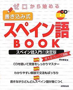 ゼロから始める書き込み式スペイン語BOOK【楽天ブックス】