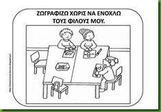 Κ22 Education, Comics, Comic, Comic Book, Teaching, Cartoons, Educational Illustrations, Learning, Comic Strips