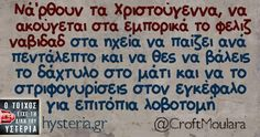 Funny Quotes, Therapy, Jokes, Lol, Reading, Greek, Humor, Funny Phrases, Husky Jokes