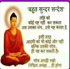 Indian Quotes Punjabi Buddha Quote Positive Motivational Inspirational Thoughts Rhonda Byrne Shiva Shakti