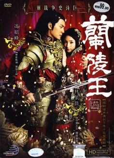 Lan Ling Wang / Prince of Lan Ling (Ariel Lin) Chinese Dr... https://www.amazon.com/dp/B00HZY0RZW/ref=cm_sw_r_pi_dp_x_lUDQyb37QCNNX