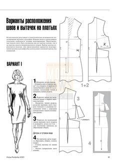 #ClippedOnIssuu from Сборник «Ателье-2001». Техника кроя «М.Мюллер и сын». Конструирование и моделирование одежды.