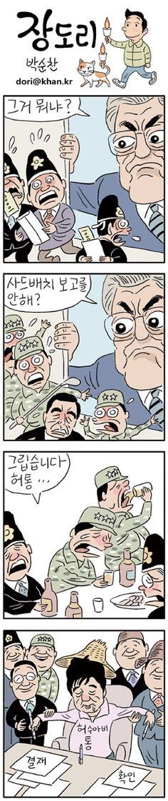 오늘의유머 - [장도리]2017년 6월 1일