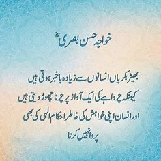 Urdu Quotes Manto Lines Urdu Lines Urdu Lines . Poetry Quotes In Urdu, Sufi Quotes, Muslim Quotes, Quran Quotes, Spiritual Quotes, Quotations, Allah Quotes, Beautiful Islamic Quotes, Islamic Inspirational Quotes