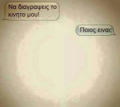 Greek quotes Funny Greek Quotes, Funny Quotes, Life Quotes, Inspiring Quotes, Best Quotes, Funny Statuses, Matou, Have A Laugh, Cheer Up