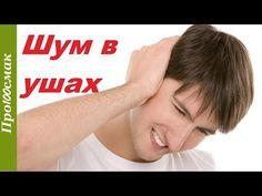 Шум в правом ухе. Звон в ушах. Шум в голове простое лечение дома. - YouTube