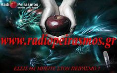 Radio Peirasmos: Πέμπτη και εμείς εδώ ακούμε Ράδιο Πειρασμό www.rad...