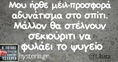 Funny Greek, Jokes Quotes, Funny Jokes, Funny Shit, Laugh Out Loud, Lol, Funny Pictures, Humor, Words