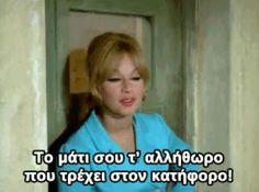 Movie Quotes, Funny Quotes, Life Quotes, Funny Memes, Mega Series, Greek Quotes, Greek Sayings, Funny Greek, Motivational Quotes