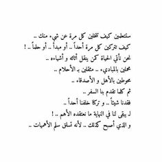 Image about text in Arabic quotes - عربي by ⓈⒶⓇⒶ♛ Quran Quotes, Arabic Quotes, Wisdom Quotes, True Quotes, Qoutes, Deep Quotes, Short Quotes Love, One Word Quotes, Pretty Quotes