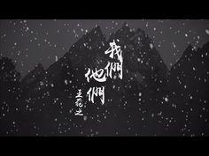 Ivana Wong 王菀之 - 我們他們 歌詞 - music video