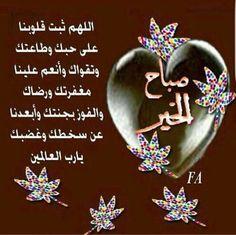 Gd Morning, Jumma Mubarak, Islamic Art Calligraphy, Arabic Love Quotes, Allah, Projects To Try, Blog, Jasmin, Palestine