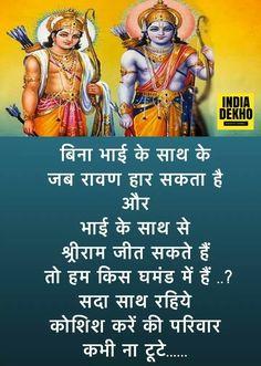 Karma Quotes Truths, Gurbani Quotes, Sufi Quotes, Marathi Quotes, Gujarati Quotes, Wish Quotes, Real Talk Quotes, Hindi Quotes Images, Hindi Quotes On Life
