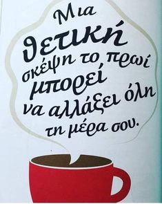 Greek Quotes, Me Quotes, Sayings, Words, Coffee Lovers, Life, Coffee Drinkers, Word Of Wisdom, Horse
