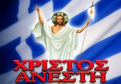 Orthodox Easter, Greek Easter, Traditional Archery, Mom And Dad, Religion, Dads, Blog, Photography, Surfer Girls