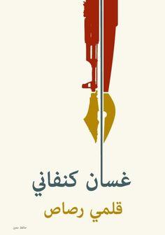 My pen is a bullet - Ghassan Kanafani (1936-1972)