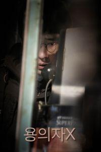 Korean movie Suspect X (2012)