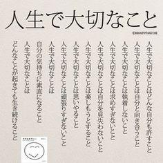 忘れないようにしよう・・・人生で大切なこと | 女性のホンネ川柳 オフィシャルブログ「キミのままでいい」Powered by Ameba Japanese Quotes, Japanese Words, Wise Quotes, Inspirational Quotes, Quotations, Qoutes, Japanese Language, Favorite Words, Powerful Words
