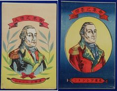 1910's Japanese Postcards : Portraits of George Washington , America / The Great Persons in the World (History) The Mighty Persons in the World (History) / vintage antique old art card / historic history paper material Japan - Japan War Art