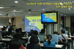 서울농수산식품공사< 고객만족 CS와 자기혁신> KSS 김세우 대표