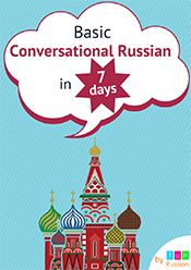 Have fun learning Russian! Learn Russian, Russian Language, Fun Learning, Free Ebooks, Moscow, Club, Words, Baby, Fictional Characters