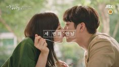 """[Video] Adorable New Teaser Released for the Upcoming Korean Drama """"The Third Charm"""" Kang Jun, Seo Kang Joon, Lee Yoon Ji, Korean Drama, Teaser, My Eyes, Love Story, Kdrama, Third"""