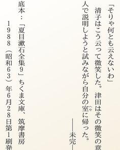 夏目漱石の明暗読了作者死去のため未完続きが読みたい主人公の夢であったかつての恋人清子に会いに行く物語彼女は夢であり続けるのかそうではないのか by jntama61