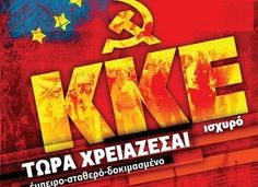 ΚΚΕ Broadway Shows, Greece, Greece Country