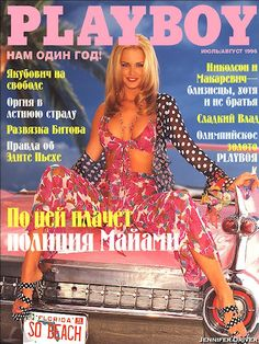 Playboy (Russia) July 1996  with Jennifer Driver on the cover of the magazine
