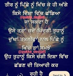 From Dhaliwal Gurbani Quotes, Motivational Quotes, Life Quotes, Meaning Full Quotes, Guru Gobind Singh, Mean Humor, Life Is Beautiful Quotes, Punjabi Quotes, True Love