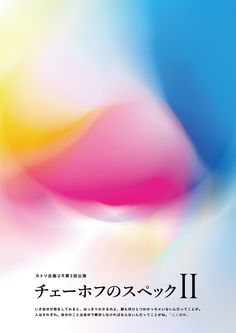 Japanese Theater Poster: Chekhov's Spec II. Kotaro Okusu. 2012