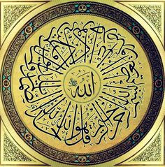DesertRose,;,Aayat bayinat,;, calligraphy art,;, suret Alikhlas,;,