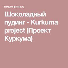 Шоколадный пудинг - Kurkuma project (Проект Куркума)