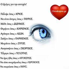 Sagittarius, Aquarius, Love Astrology, Zodiac Signs, Bff, Lyrics, Messages, Quotes, Inspiration