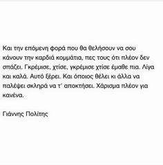 Λογια Quotations, Qoutes, Perfect People, Greek Quotes, Captions, Favorite Quotes, Lyrics, Thoughts, Feelings